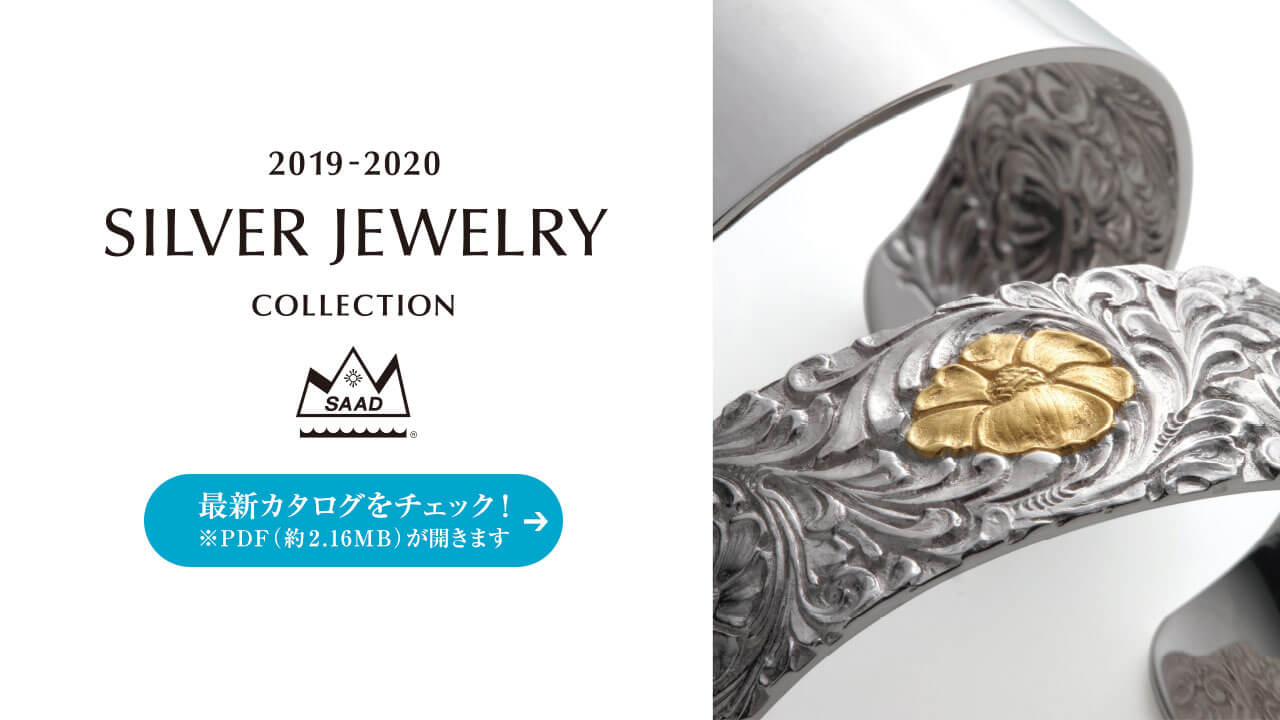 SAAD SILVER JEWELRY COLLECTION 最新カタログ配布中